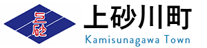 北海道上砂川町 Kamisunagawa Town Official Site
